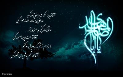 Ya ,abasaleh, Al Mahdi یا ,اباصالح ,المهدی, پوستر ,مذهبی, پیک ,تصویر ,شیعی ,امام ,زمان, ادرکنی